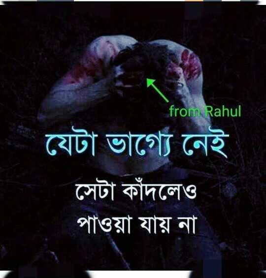 ইউটিউব 🎞 - from Rahul যেটা ভাগ্যে নেই সেটা কাঁদলেও পাওয়া যায় না - ShareChat