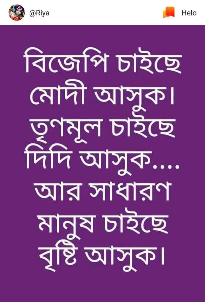 🗿ইতিহাস - @ riya বিজেপি চাইছে মােদী আসুক । তৃণমূল চাইছে দিদি আসুক . . . . আর সাধারণ মানুষ চাইছে বৃষ্টি আসুক । - ShareChat