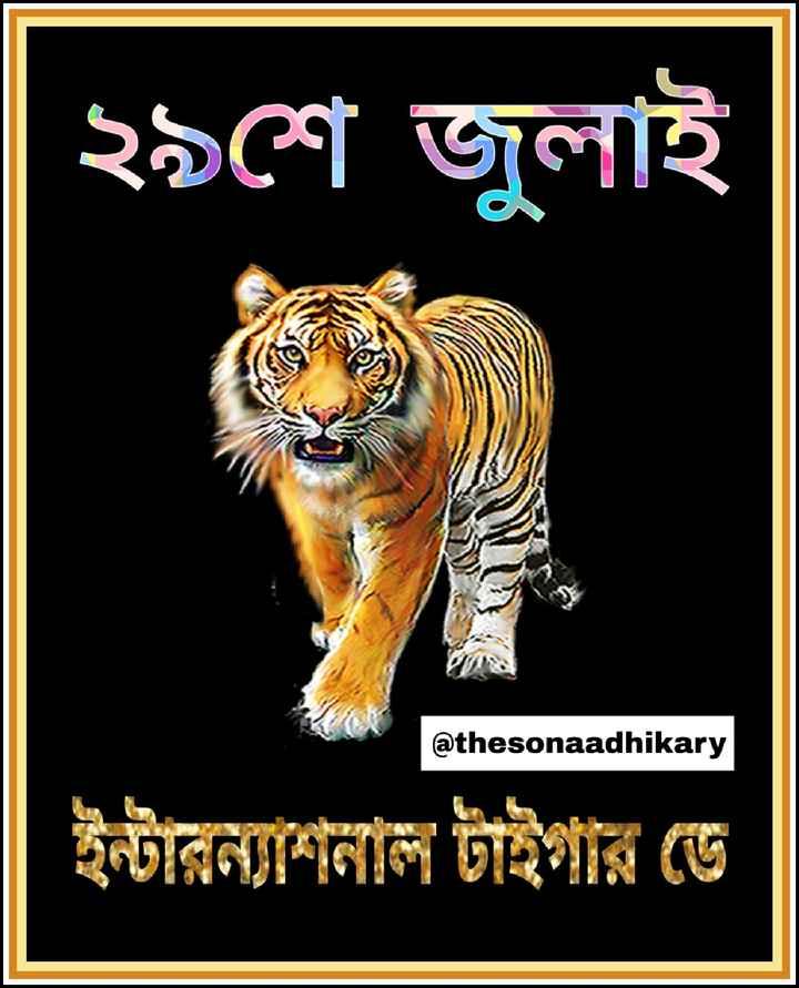 ইন্টারন্যাশনাল টাইগার ডে  🐯 -   ২৯শে জুলাই @ thesonaadhikary ইন্টারন্যাশনাল টাইগার জে - ShareChat