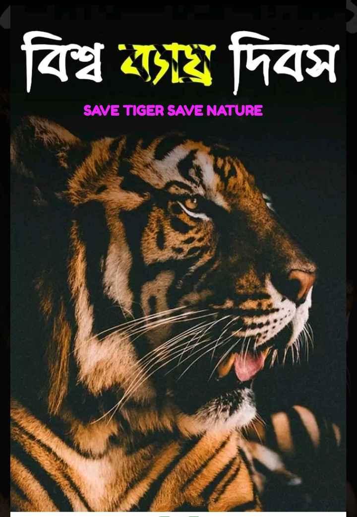 ইন্টারন্যাশনাল টাইগার ডে  🐯 - বিশ্ব বায় দিবস SAVE TIGER SAVE NATURE - ShareChat
