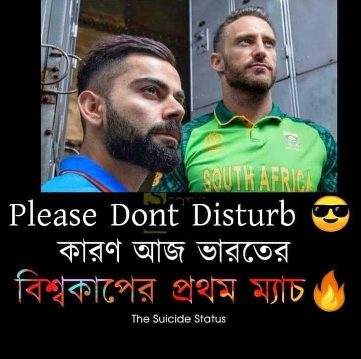 🏏ইন্ডিয়ান ক্রিকেট ম্যাচ লাইভ স্কোর - SOUTH AFRICA Please Dont Disturb কারণ আজ ভারতের ' বিশ্বকাপের প্রথম ম্যাচ The Suicide Status - ShareChat