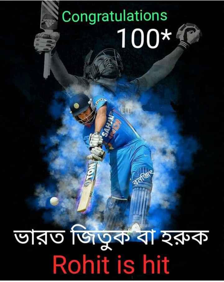 ইন্ডিয়া বনাম ইংল্যান্ড LIVE - Congratulations 100 * SAHARA রনজিৎ ভারত জিতুক বা হরুক । Rohit is hit - ShareChat