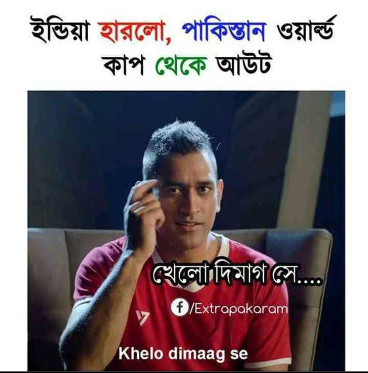 ইন্ডিয়া বনাম ইংল্যান্ড LIVE - ইন্ডিয়া হারলাে , পাকিস্তান ওয়ার্ল্ড কাপ থেকে আউট খেলােদিমার্গ সে . . . . / Extrapakaram Khelo dimaag se - ShareChat