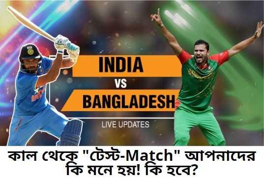 ইন্ডিয়া vs বাংলাদেশ প্রথম টেস্ট ম্যাচ - INDIA DA INDIA BANGLADESH VS BANGLADESH LIVE UPDATES | কাল থেকুে টেস্ট - Match আপনাদের । কি মনে হয় ! কি হবে ? - ShareChat