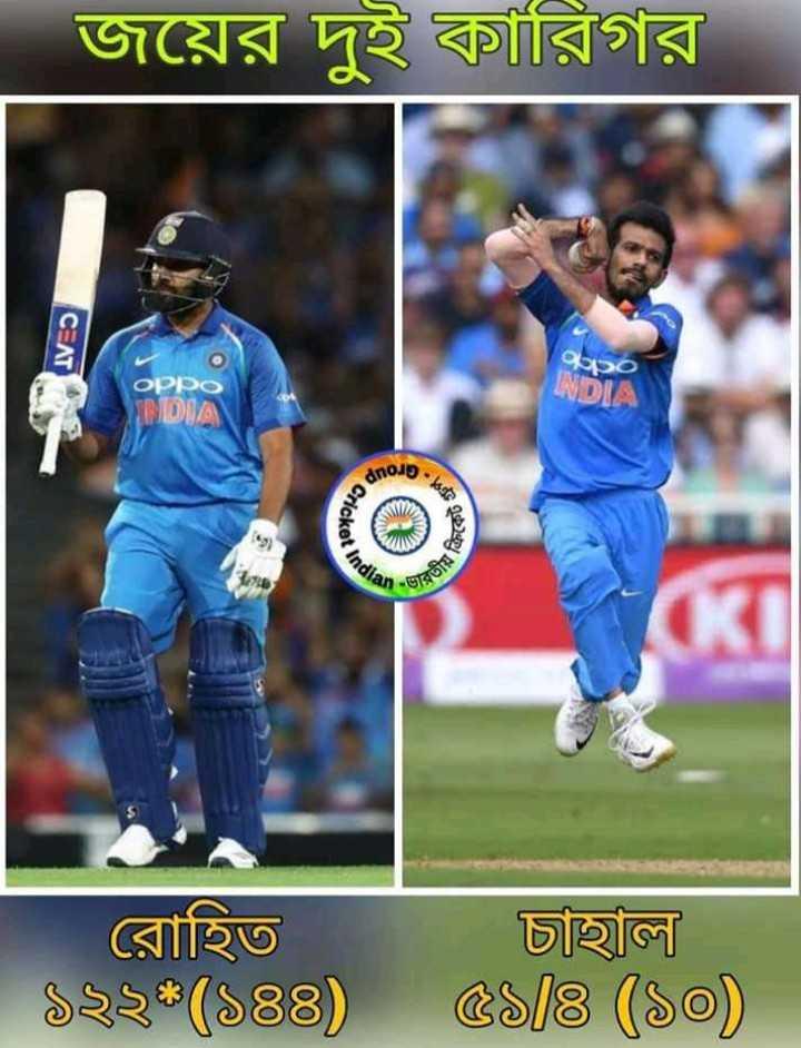 ইন্ডিয়া vs সাউথ আফ্রিকা  LIVE - জয়ের দুই কারিগর । 1V = 5 oppo D ) ] / 9 ) INDIA ricke ক্রিকেট Indian ' ভারতীয় । রােহিত ১২২৯ ( ১৪৪ ) চাহালি ৫১ / ৪ ( ১ ) । - ShareChat