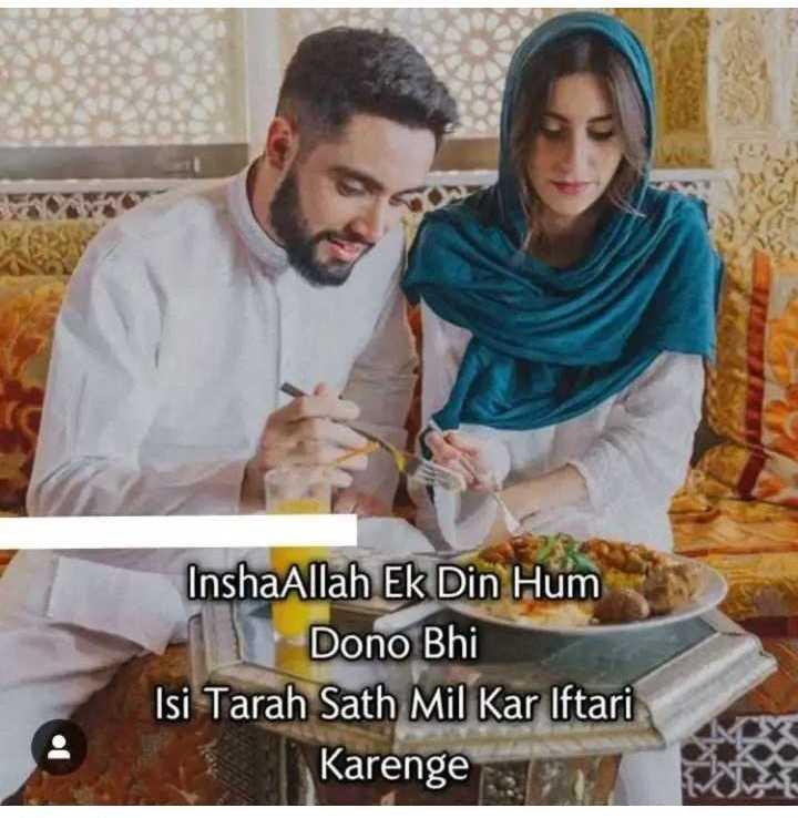 ইফতার - InshaAllah Ek Din Hum Dono Bhi Isi Tarah Sath Mil Kar Iftari Karenger - ShareChat