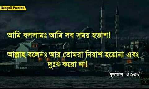 #ইবাদত 🕌 - Bengali Present আমি বললামঃ আমি সব সময় হতাশ ! । আল্লাহ বলেনঃ আর তােমরা নিরাশ হয়ােনা এবং দুঃখ করাে না ! = [ কুরআন - - ৩ : ১৩৯ ] - ShareChat