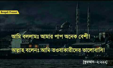 #ইবাদত 🕌 - Bengali Present আমি বললামঃ আমার পাপ অনেক বেশী ! আল্লাহ বলেনঃ আমি তওবাকারীদের ভালােবাসি ! কুরআন - - ২ : ২২২ ] - ShareChat
