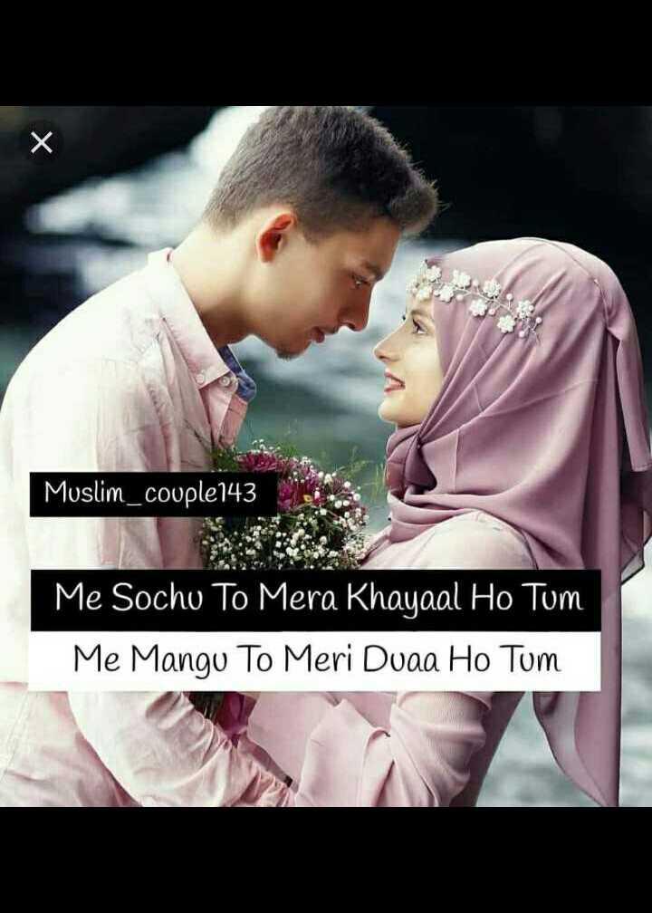 #ইবাদত 🕌 - Muslim _ couple143 Me Sochu To Mera Khayaal Ho Tom Me Mangu To Meri Duaa Ho Tom - ShareChat