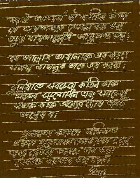 #ইবাদত 🕌 - & 2 , 623 v909 20 । লীকোলেঞ্জে লুঠাবেয়কী ভালকবেরহের কোলাহলক্সে জেলাস্থ্যেরই কয়েকগুচ্ছকে - ShareChat