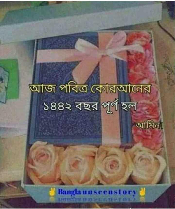 ইবাদত - আজ পবিত্র কোরআনের ১৪৪২ বছর পূর্ণ হল । আমিন । W Bangla unseenstory - ShareChat