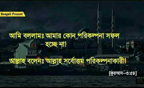 #ইবাদত 🕌 - Bengali Present আমি বললামঃ আমার কোন পরিকল্পনা সফল । হচ্ছে না ! আল্লাহ বলেনঃ আল্লাহ সর্বোত্তম পরিকল্পনাকারী । কুিরআন - ৩ : ৫৪ ] - ShareChat