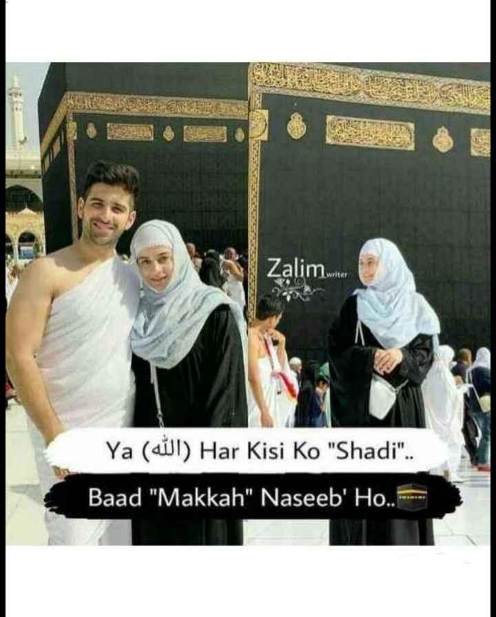 🕌ইবাদাত - Zalimwiter Har Kisi Ko Shadi . . Baad Makkah Naseeb ' Ho . . - ShareChat
