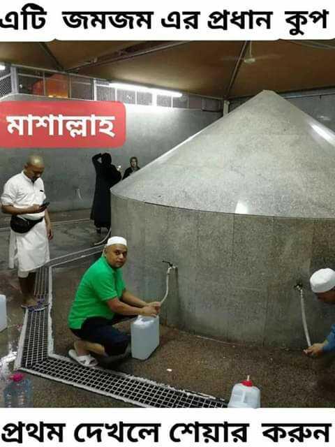 🕌ইবাদাত - এটি জমজম এর প্রধান কুপ মাশাল্লাহ প্রথম দেখলে শেয়ার করুন - ShareChat