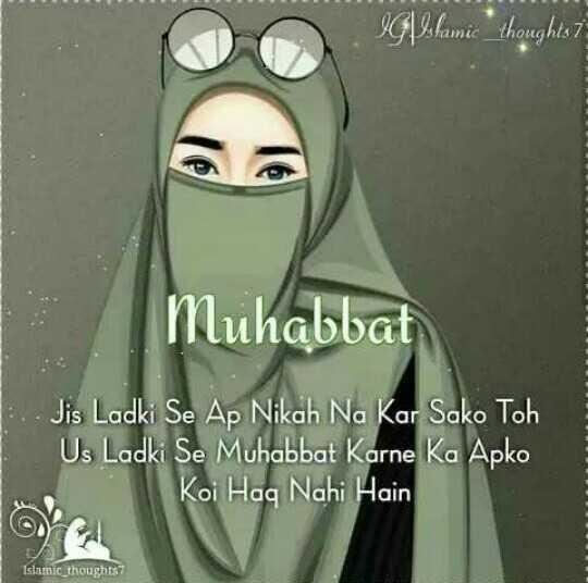 🕌ইবাদাত - IGPslamic thoughts 7 Muhabbat - Jis Ladki Se Ap Nikah Na Kar Sako Toh Us Ladki Se Muhabbat Karne Ka Apko Koi Haq Nahi Hain Islamic _ thoughts - ShareChat