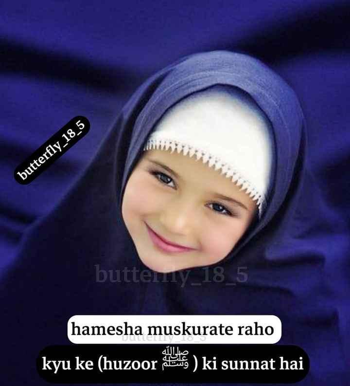 🕌ইবাদাত - butterfly _ 18 _ 5 buttemy _ 18 _ 5 hamesha muskurate raho kyu ke ( huzoor stengt ) ki sunnat hai - ShareChat