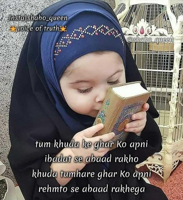 🕌ইবাদাত - e Insta shabo _ queen voice of truth @ shabo _ queen tum khuda ke ghar ko apni ibadat se abaad rakho khuda tumhare ghar Ko apni rehmto se abaad rakhega - ShareChat