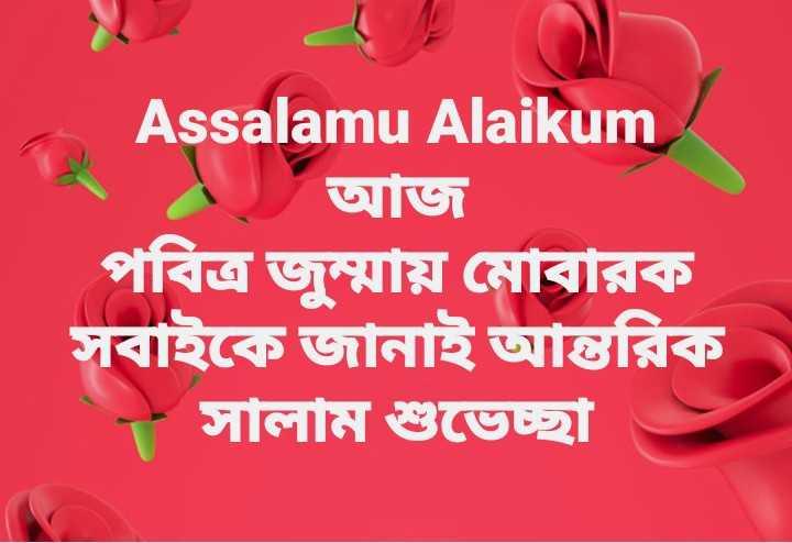 🕌ইবাদাত - Assalamu Alaikum * আজ । পবিত্র জুম্মায় মােবারক সবাইকে জানাই আন্তরিক - সালাম শুভেচ্ছা - ShareChat