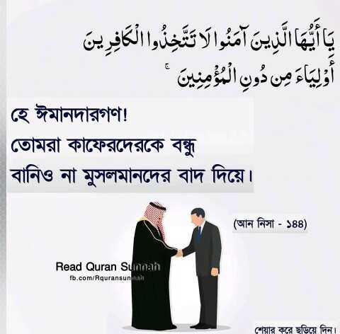 🕌ইবাদাত - يا أيها البنين آمنوا لا تتبنوا الكافرين أولياء من دون الؤمنين হে ঈমানদারগণ ! তােমরা কাফেরদেরকে বন্ধু বানিও না মুসলমানদের বাদ দিয়ে । ( আন নিসা - ১৪৪ ) Read Quran Sunnah fb . com / Rquransunnan শেয়ার করে ছড়িয়ে দিন । - ShareChat