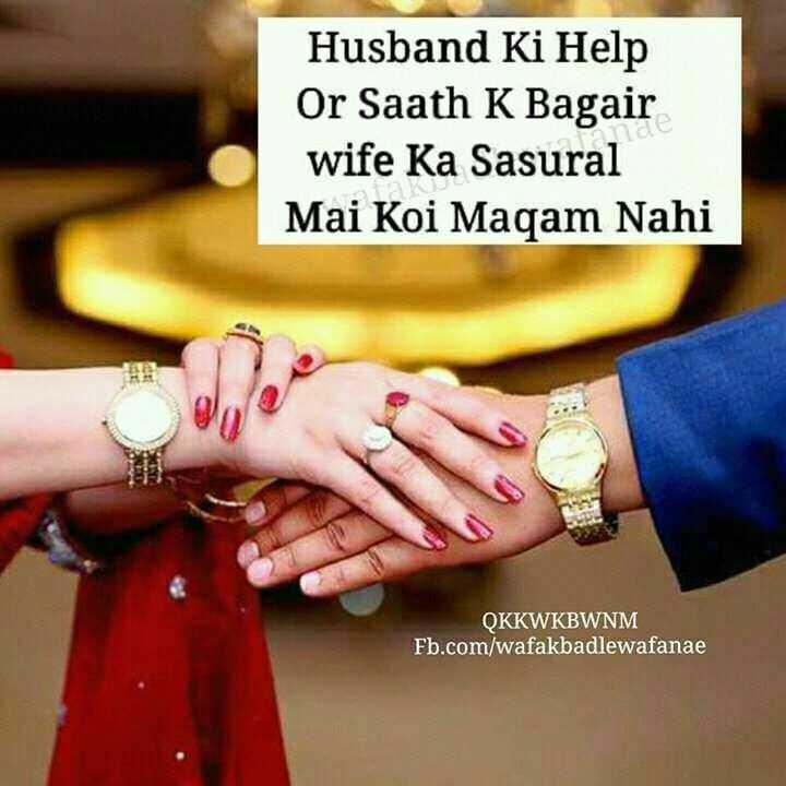 🕌ইবাদাত - Husband Ki Help Or Saath K Bagair wife Ka Sasural Mai Koi Maqam Nahi QKKWKBWNM Fb . com / wafakbadlewafanae - ShareChat