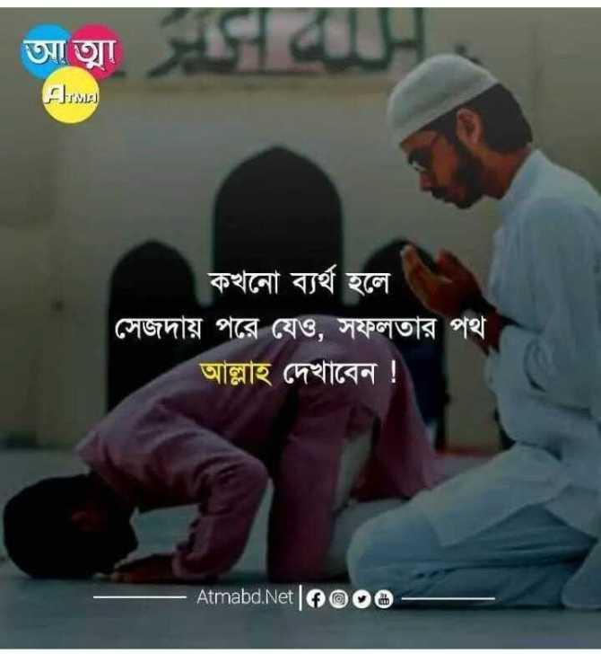 🕌ইবাদাত - আ আ স রস আত্মা fr৯E ) কখনাে ব্যর্থ হলে সেজদায় পরে যেও , সফলতার পথ আল্লাহ দেখাবেন ! Atmabd . Net   @ @ - ShareChat