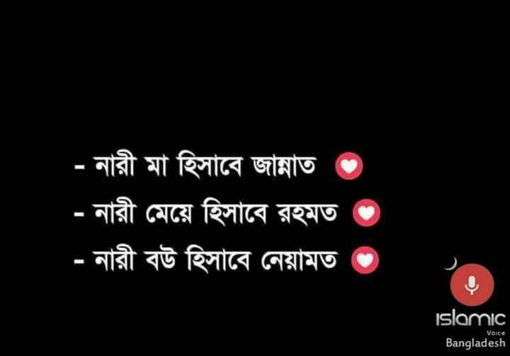 🕌ইবাদাত - - নারী মা হিসাবে জান্নাত ৩ - নারী মেয়ে হিসাবে রহমত ৩ - নারী বউ হিসাবে নেয়ামত ৩ islamic Bangladesh Voice - ShareChat