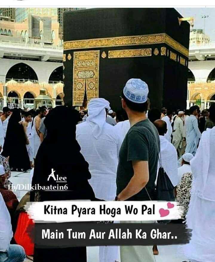 🕌ইবাদাত - Alee fb / Dilkibaatein6 Kitna Pyara Hoga Wo Pal Main Tum Aur Allah Ka Ghar . . - ShareChat