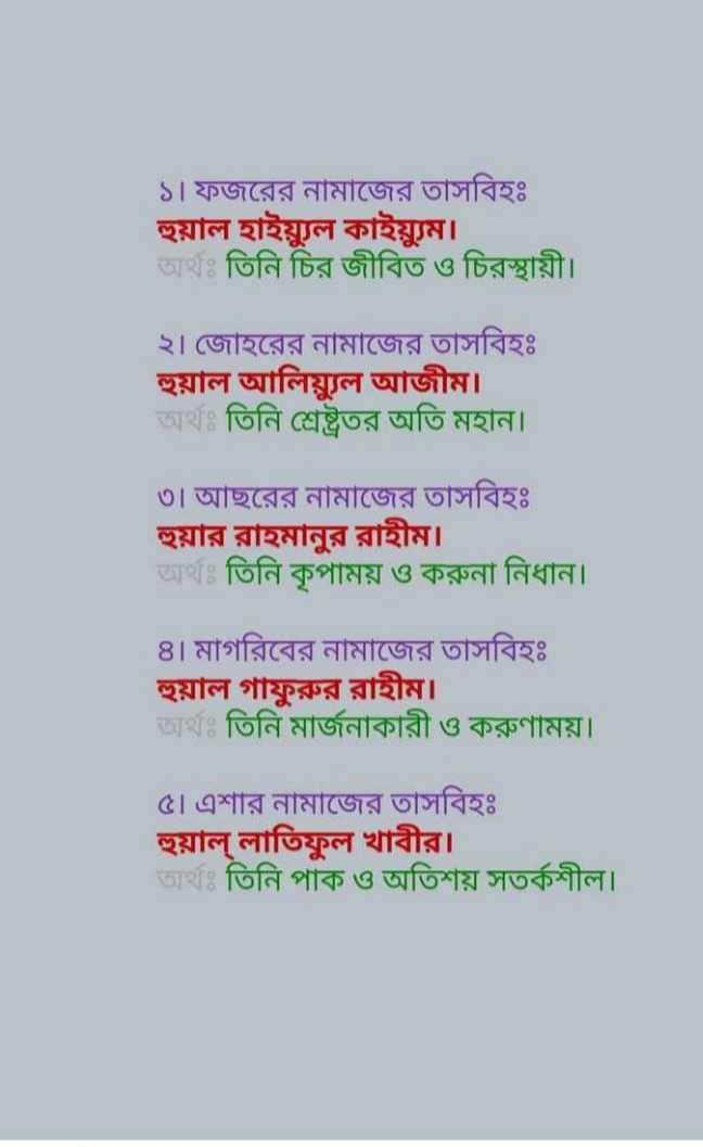 🕌ইবাদাত - ১ । ফজরের নামাজের তাসবিহঃ হুয়াল হাইয়ুল কাইয়ুম । অর্থঃ তিনি চির জীবিত ও চিরস্থায়ী । ২ । জোহরের নামাজের তাসবিহঃ হুয়াল আলিয়ুল আজীম । অর্থঃ তিনি শ্রেষ্ট্ৰতর অতি মহান । ৩ । আছরের নামাজের তাসবিহঃ হুয়ার রাহমানুর রাহীম । অর্থঃ তিনি কৃপাময় ও করুনা নিধান । ৪ । মাগরিবের নামাজের তাসবিহঃ হুয়াল গাফুরুর রাহীম । অর্থঃ তিনি মার্জনাকারী ও করুণাময় । ৫ । এশার নামাজের তাসবিহঃ হুয়া লাতিফুল খাবীর । থঃ তিনি পাক ও অতিশয় সতর্কশীল । - ShareChat