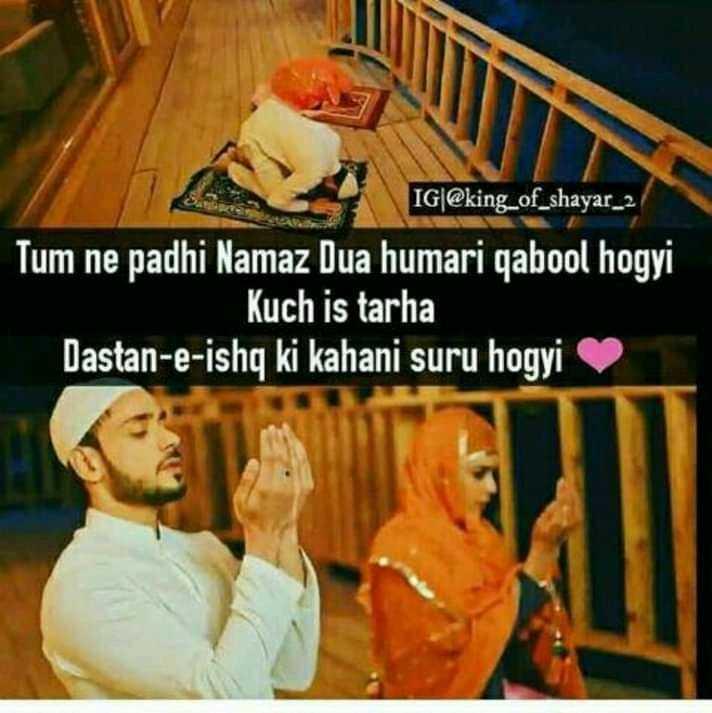 🕌ইবাদাত - IG @ king _ of _ shayar _ 2 Tum ne padhi Namaz Dua humari qabool hogyi Kuch is tarha Dastan - e - ishq ki kahani suru hogyi - ShareChat