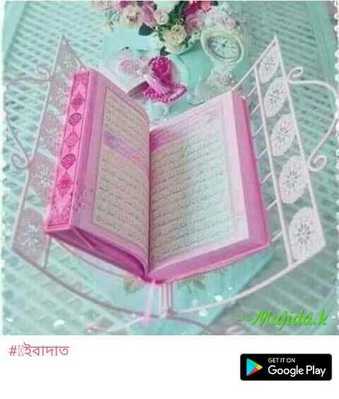 🕌ইবাদাত - Majidak # Katto GET IT ON Google Play - ShareChat