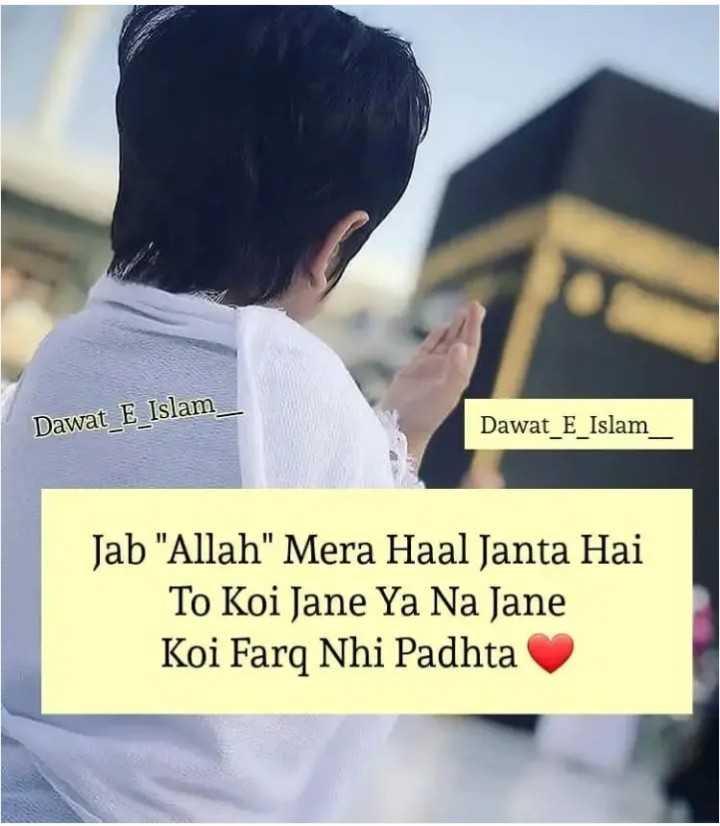 🕌ইবাদাত - Dawat _ E _ Islam _ _ Dawat _ E _ Islam _ Jab Allah Mera Haal Janta Hai To Koi Jane Ya Na Jane Koi Farq Nhi Padhta - ShareChat