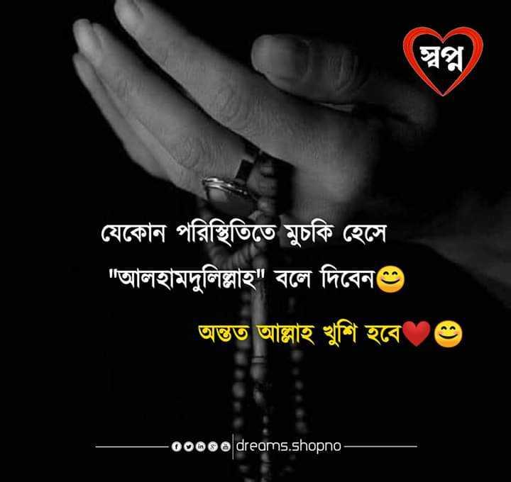 🕌ইবাদাত - যেকোন পরিস্থিতিতে মুচকি হেসে । ' ' আলহামদুলিল্লাহ বলে দিবেন অন্তত আল্লাহ খুশি হবে ও 000 dreams . shopno - ShareChat