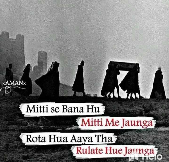 🕌ইবাদাত - XAMAN Mitti se Bana Hu Mitti Me Jaunga Rota Hua Aaya Tha Rulate Hue Jaunga NICIO - ShareChat