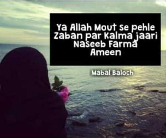 🕌ইবাদাত - Ya Allah Mout se pehle zaban par Kalma jaari Naseeb Farma Ameen Mabal Baloch - ShareChat