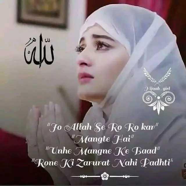 🕌ইবাদাত - Hijaab _ girl Jo Allah Se Ro Ro kan Mangte Hai Unhe Mangne Ke Baad Rone Ki Zarurat Nahi Padhti - ShareChat