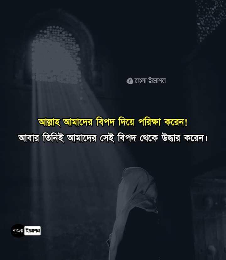 🕌ইবাদাত - # বাংলা ইমােশন আল্লাহ আমাদের বিপদ দিয়ে পরিক্ষা করেন ! আবার তিনিই আমাদের সেই বিপদ থেকে উদ্ধার করেন । মাংলা ইলাশন - ShareChat