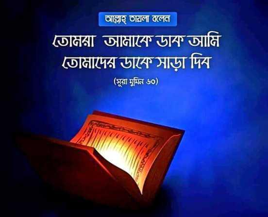🕌ইবাদাত - | আল্লাহ তায়ালা বলেন । তােমরা আমাকে ডাক আমি । তােমাদের ডাকে সাড়া দিব । ( সূরা মুমিন ৬০ ) - ShareChat