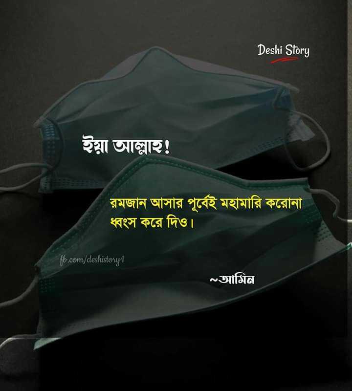 🕌ইবাদাত - Deshi Story ইয়া আল্লাহ ! রমজান আসার পূর্বেই মহামারি করােনা ধ্বংস করে দিও । fb . com / deshistory ! আমিন - ShareChat