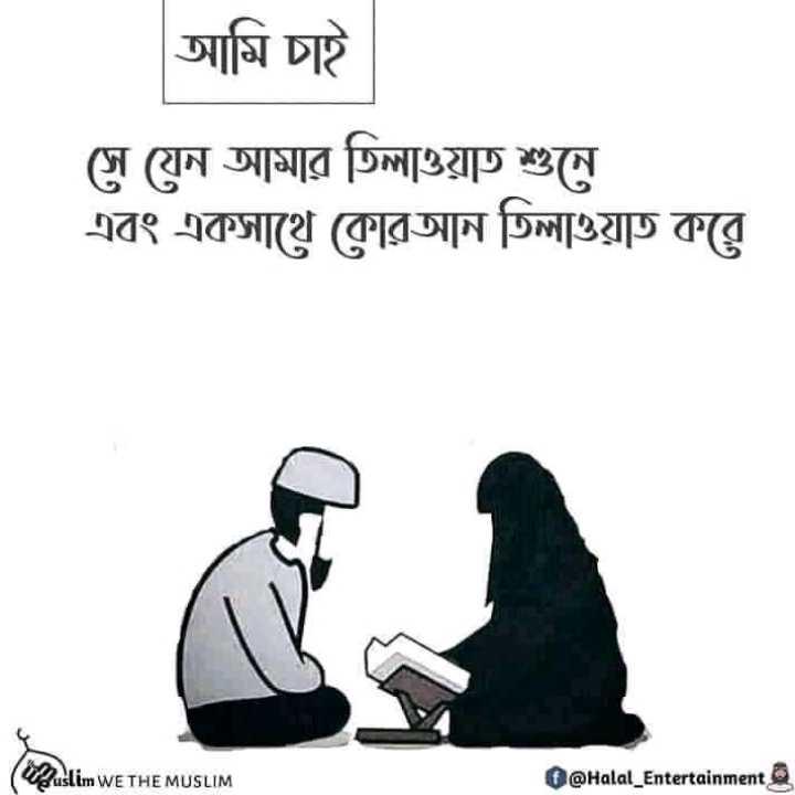 🕌ইবাদাত - আমি চাই সে যেন আমার তিলাওয়াত শুনে এবং একসাথে কোরআন তিলাওয়াত করে ( uslim WE THE MUSLIM @ Halal _ Entertainment - ShareChat