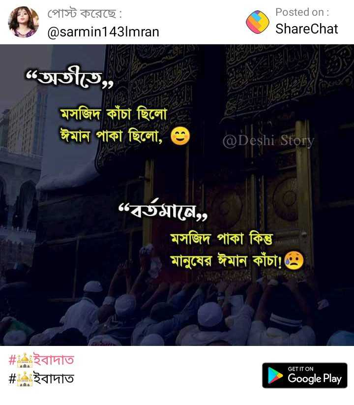 🕌ইবাদাত - পােস্ট করেছে : @ sarmin 143Imran Posted on : ShareChat অতীত , , মসজিদ কাঁচা ছিলাে ঈমান পাকা ছিলাে , এ @ Deshi Stor বর্তমানে , মসজিদ পাকা কিন্তু মানুষের ঈমান কাঁচা ! | # ইবাদাত | # ইবাদাত GET IT ON Google Play - ShareChat