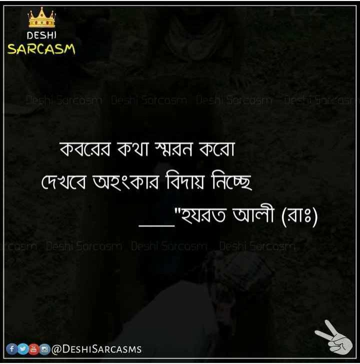 🕌ইবাদাত - LA , DESHI SARCASM Reshi Sarcasm psn Sarcasm Dash SarcosMDes Gancas কবরের কথা স্মরন করাে । দেখবে অহংকার বিদায় নিচ্ছে হযরত আলী ( রাঃ ) cum Deshi Sarcos Deshi Sorcosm Deshi Son cosmin fg @ DESHISARCASMS - ShareChat