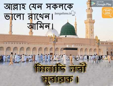 ইসলামিক নিউ ইয়ার - GET IT ON Google Play bengalisms . in \ _ ) | আল্লাহ যেন সকলকে | ভালাে রাখেন । | আমিন । শিলাদি নবী - ShareChat
