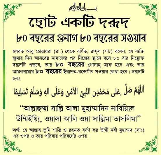 ইসলামের দাওয়াত - ShareChat