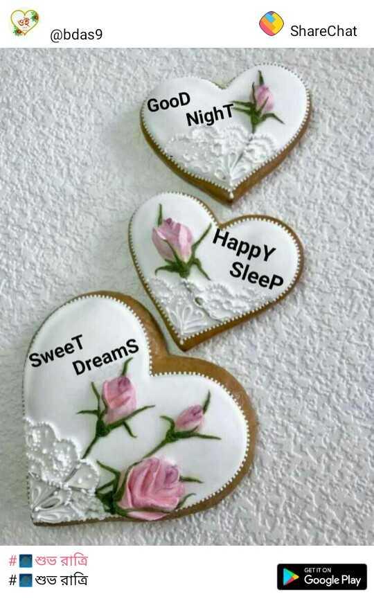 ঈদের শুভেচ্ছা!🕌 - @ bdas 9 ShareChat GooD Night Happy Sleep Sweet Dreams # guga # guga GET IT ON Google Play - ShareChat