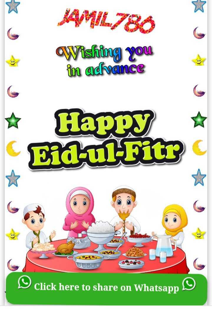 👕👗 ঈদৰ বজাৰ - ML786 Wishing you in achance ☆ Happy Eid - ul - Fitr Click here to share on Whatsapp - ShareChat