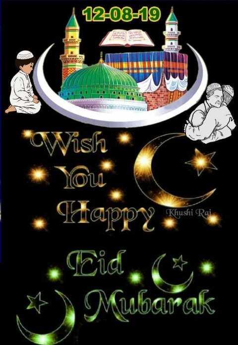 🙏🏼ঈদৰ শুভকামনা - 12 - 08 - 19 EEEEEE 0000 = ជារអាប់ Wish You Happy . Cid . * Mubarak - ShareChat