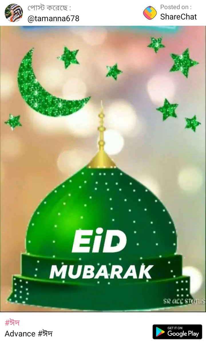 ঈদ - পােস্ট করেছে : @ tamanna678 Posted on : ShareChat EiD MUBARAK SR ACE STOOLS # äin Advance # 574 GET IT ON Google Play - ShareChat