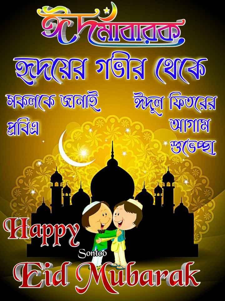ঈদ - জাত্তিরিকি দয়ের গভীর থেকে ' গুলিৰ্যে ডলাহ , ঈদল ফিতন্ত্রের প্রাৰি আগঞ্জ * ভেচ্ছা Happy Sontoo Eid Mubarak - ShareChat