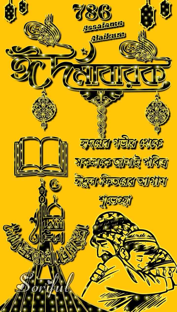 ঈদ - ® Assalamuala Aaisum ১৩ / / / V জকের হৃদয়ের গভীরে সকলকেই পাবি ঈদুল ফিতরেঅগ্রায় শুভেচ্ছা - ShareChat