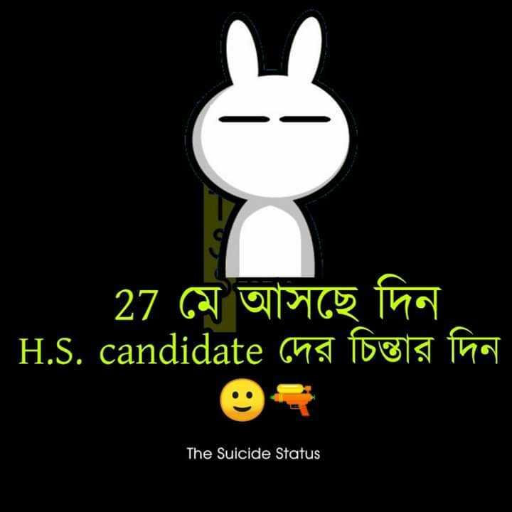 উচ্চমাধ্যমিকের রেজাল্ট - 27 মে আসছে দিন । ' _ H . S . candidate দের চিন্তার দিন The Suicide Status - ShareChat